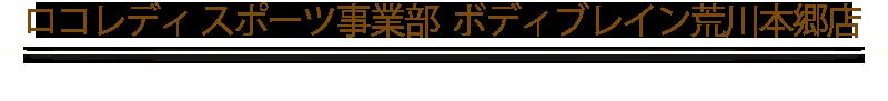 スポーツ事業部ボディブレイン荒川本郷店